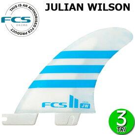 即出荷 FCS2 フィン ジュリアンウィルソン JW PC+AIRCORE THRUSTER TRI FIN GROM/ エフシーエス2 サーフボード サーフィン ショート キッズ用