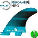即出荷 FCS2 フィン パフォーマー PERFORMER NEO GLASS THRUSTER TRI FIN / エフシーエス2 サーフボード サーフィン ...