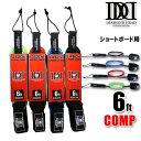 リーシュコード ショートボード用 6ft コンプ DIAMOND HEAD 6'×3/16 COMP サーフィン用 ダイアモンドヘッド 細経 小波 大会用