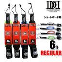 リーシュコード ショートボード用 6ft レギュラー DIAMOND HEAD 6'×1/4 REGULAR サーフィン用 ダイアモンドヘッド