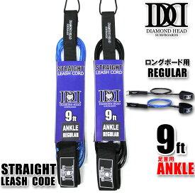 即出荷 リーシュコード ロングボード用 リーシュコード 9ft レギュラー DIAMOND HEAD 9'×1/4 REGULAR サーフィン用 ダイアモンドヘッド