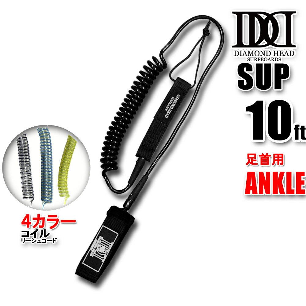 コイルリーシュコード SUP用 10ft ANKE アンクル DIAMOND HEAD 10'×5/16 8.0mm経 サップ用 ダイアモンドヘッド
