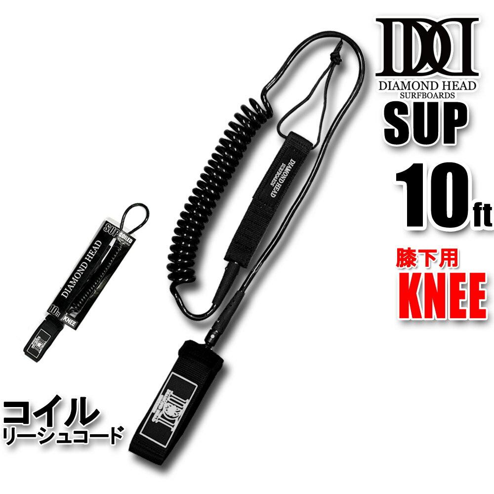 コイルリーシュコード SUP用 10ft KNEE ニー 膝下用 DIAMOND HEAD 10'×5/16 8.0mm経 サップ用 ダイアモンドヘッド