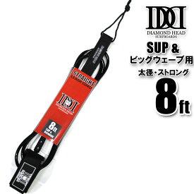 即出荷 リーシュコード ファンボード・SUP用 8ft DIAMOND HEAD 8'×5/16 8.0mm経 ビッグウェーブ用 ANKLE アンクル サップサーフィン用 ダイアモンドヘッド