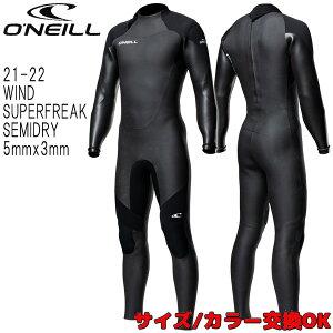 20-21 O'NEILL / オニール WIND SUPERFREAK / ウィンド スーパーフリーク セミドライ 5×3 WG-3770 ウェットスーツ サーフィン フルスーツ バックジップ 冬用