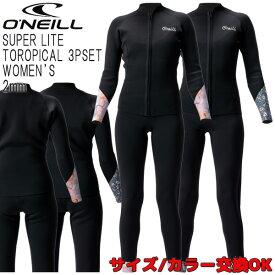 2018 O'NEILL オニール SUPER LITE TROPICAL 2mm セパレートウェットスーツ サーフィン フルスーツ WF-1000 レデイース