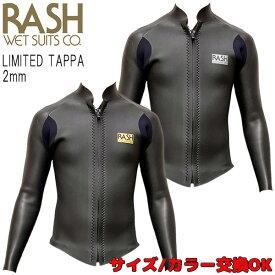 2020 RASH WET SUITS ラッシュ ウェットスーツ スキン 2mm 長袖 L/S タッパー 春夏用 メンズウェットスーツ サーフィン