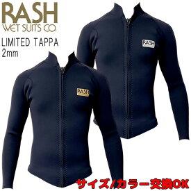 2020 RASH WET SUITS ラッシュ ウェットスーツ ジャージ 2mm 長袖 L/S タッパー 春夏用 メンズウェットスーツ サーフィン