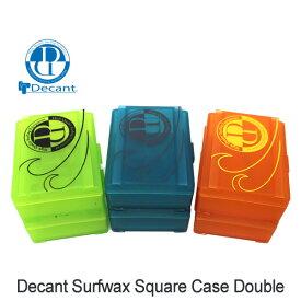 即出荷 Decant SURF WAX SQUARE CASE DOUBLE / デキャント サーフィン スキム ワックス収納ケース 2個1セット カラーアソート