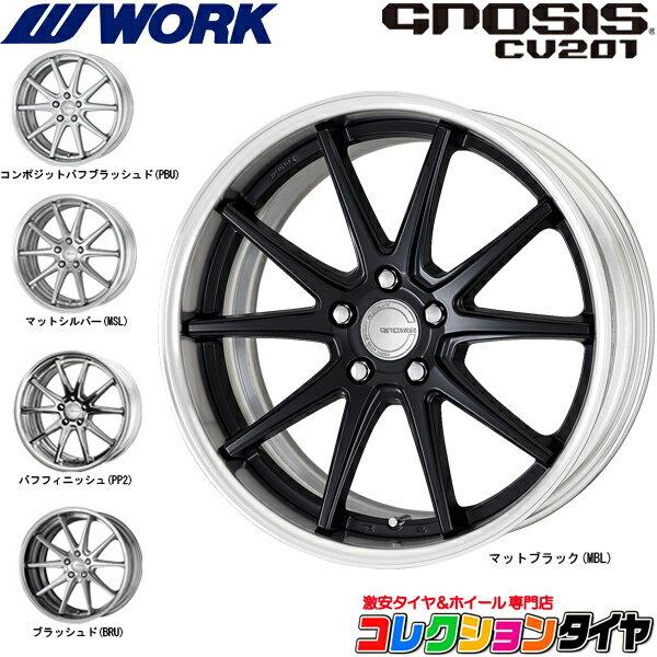 期間限定!!WORK GNOSIS ワーク グノーシス CV201 新品 タイヤ&ホイールセット 20インチ