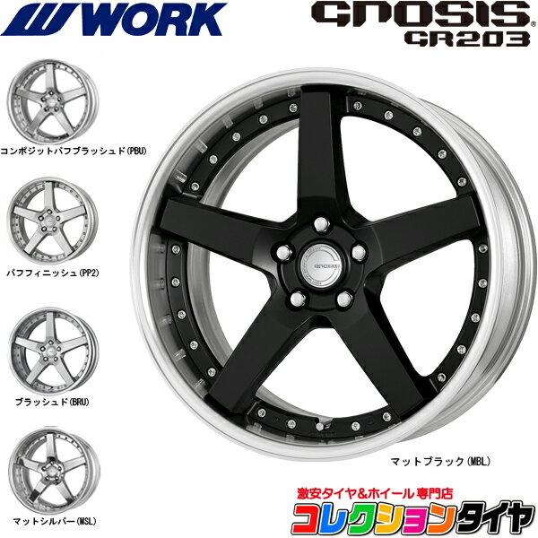 期間限定!!WORK GNOSIS ワーク グノーシス GR203 新品 タイヤ&ホイールセット 20インチ