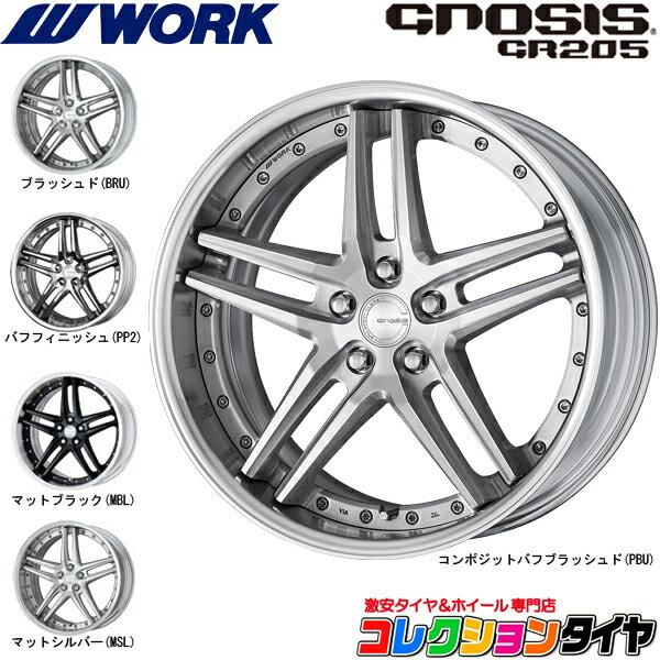 期間限定!!WORK GNOSIS ワーク グノーシス GR205 新品 タイヤ&ホイールセット 20インチ