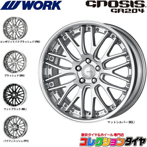 期間限定!!WORK GNOSIS ワーク グノーシス GR204 新品 タイヤ&ホイールセット 20インチ