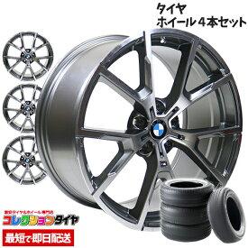 【送料無料】新品4本 BMW タイヤ&ホイールセット 3シリーズ 4シリーズ F30 F31 F32 F33 F36 5601