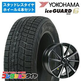 【送料無料】スタッドレスタイヤ ホイール 4本セット iceGUARD6 IG60 195/60R16 セレナ(C26・C27)