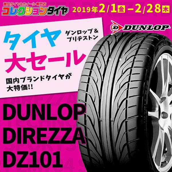 2月限定 4本セット 225/45R18 4本総額38,400円 ダンロップ(DUNLOP) DIREZZA DZ101 ディレッツァ タイヤ サマータイヤ
