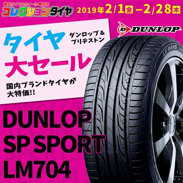 2月限定 4本セット 235/50R18 4本総額49,520円 ダンロップ(DUNLOP) SP SPORT LM704 タイヤ サマータイヤ