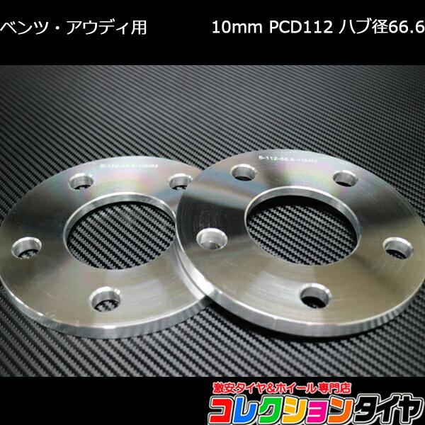 【高品質 アルミ鍛造品】新品スペーサー2枚セット 10mm PCD112 5H CB66.6 ベンツ
