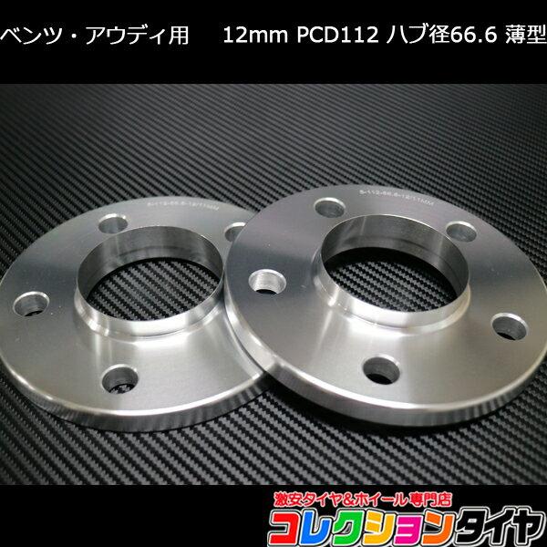 【高品質 アルミ鍛造品】新品スペーサー2枚セット 12mm PCD112 5H CB66.6 ベンツ