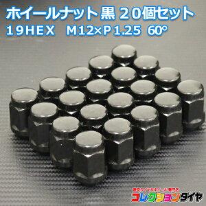 【送料無料】袋ナット 19HEX 12×1.25 60°黒 20個セット スバル スズキ用