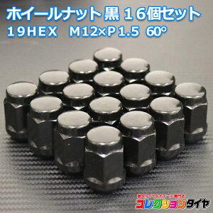 【送料無料】袋ナット 19HEX 12×1.5 60°黒 16個セット ホンダ用