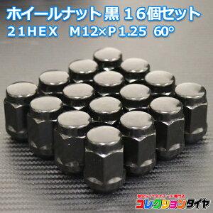 【送料無料】袋ナット 21HEX 12×1.25 60°黒 16個セット 日産用