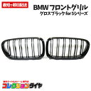 【送料無料】BMW フロントグリル グロスブラック 5シリーズ F10 F11 キドニーグリル