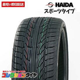 【送料無料】新品245/30R22 4本総額29,880円ハイダ(HAIDA) HD921タイヤ サマータイヤ
