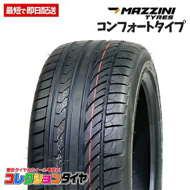 【送料無料】新品185/65R14 4本総額13,280円マジーニ(MAZZINI) ECO605 PLUSタイヤ サマータイヤ