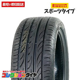 【送料無料】新品225/40R18 4本総額49,200円ピレリ(PIRELLI) P ZERO NERO GT ネロタイヤ サマータイヤ