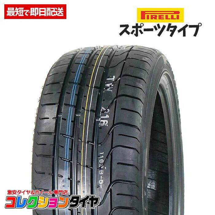 【送料無料】新品2本セットバルブ付き275/30R192本総額54,032円ピレリ(PIRELLI)PZEROタイヤサマータイヤ