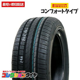 【送料無料】新品 激安 245/50R18 4本総額81,600円ピレリ(PIRELLI)CINTURATO P7タイヤ サマータイヤ