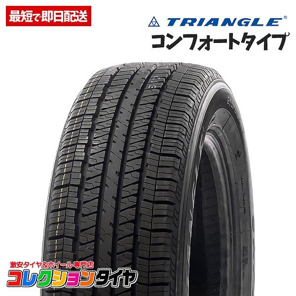 新品215/60R17 4本総額22,040円トライアングル(TRIANGLE) TR257タイヤ サマータイヤ