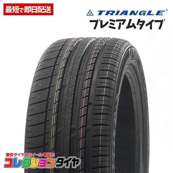 新品245/40R20 4本総額25,640円トライアングル(TRIANGLE) Sportex TH201タイヤ サマータイヤ