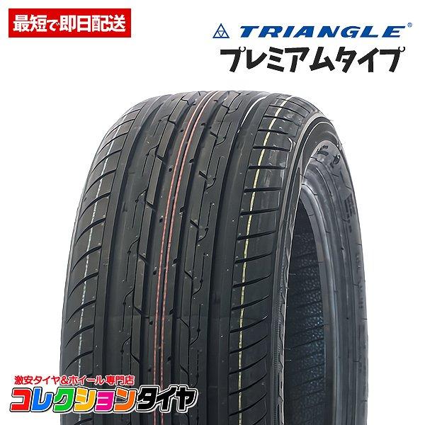 新品 195/65R15 4本総額13,240円 トライアングル(TRIANGLE) Protract TE301 タイヤ サマータイヤ