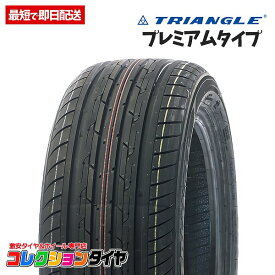 【送料無料】新品 195/65R15 4本総額14,320円 トライアングル(TRIANGLE) Protract TE301 タイヤ サマータイヤ