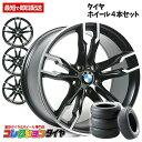 【送料無料】新品サマータイヤホイール 4本セット BMW 3シリーズ 4シリーズ F30 F31 F32 F33 F36 19インチ 新品