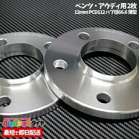 【送料無料】ベンツ スペーサー 12mm PCD112 5H CB66.6 薄型 2枚セット ホイールスペーサー