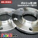 ポルシェ スペーサー 12mm PCD130 5H CB71.6 2枚セット ホイールスペーサー
