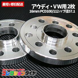 【送料無料】アウディ VW スペーサー 16mm PCD100/112 マルチ CB57.1 2枚セット ホイールスペーサー