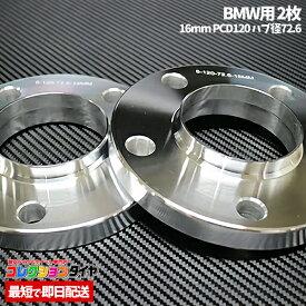 【送料無料】BMW スペーサー 16mm PCD120 5H CB72.6 2枚セット ホイールスペーサー
