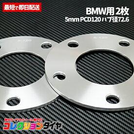 【送料無料】BMW スペーサー 5mm PCD120 5H CB72.6 2枚セット ホイールスペーサー