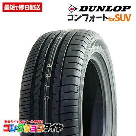 【送料無料】新品 4本セット275/40R20 4本総額88,000円ダンロップ(DUNLOP)MAXX050+ SUV MFSタイヤ サマータイヤ