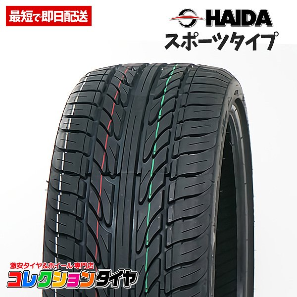 新品 激安 265/30R22 4本総額34,400円 ハイダ(HAIDA) HD921 タイヤ サマータイヤ