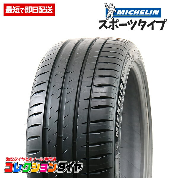 新品 激安285/35R20 なんと4本総額176,000円ミシュラン(MICHELIN)ミシュラン Pilot Sport 4S PS4Sタイヤ サマータイヤ