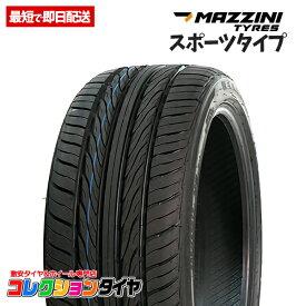 【タイヤ交換可能】【送料無料】新品 激安 225/35R20 4本総額21,000円マジーニ(MAZZINI) ECO607タイヤ サマータイヤ