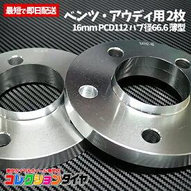 【送料無料】ベンツ スペーサー 16mm PCD112 5H CB66.6 薄型 2枚セット ホイールスペーサー