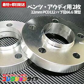 【送料無料】ベンツ スペーサー 22mm PCD112 CB66.6 薄型 2枚セット ホイールスペーサー