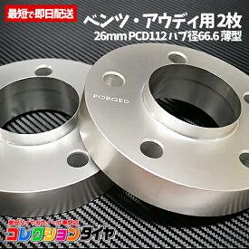 【送料無料】ベンツ スペーサー 26mm PCD112 5H CB66.6 薄型 2枚セット ホイールスペーサー