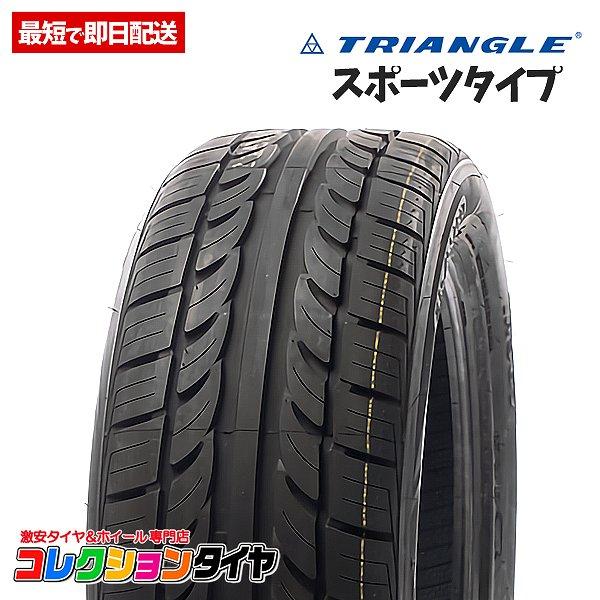 新品 激安 245/40R19 4本総額23,432円 トライアングル(TRIANGLE) TR967 タイヤ サマータイヤ